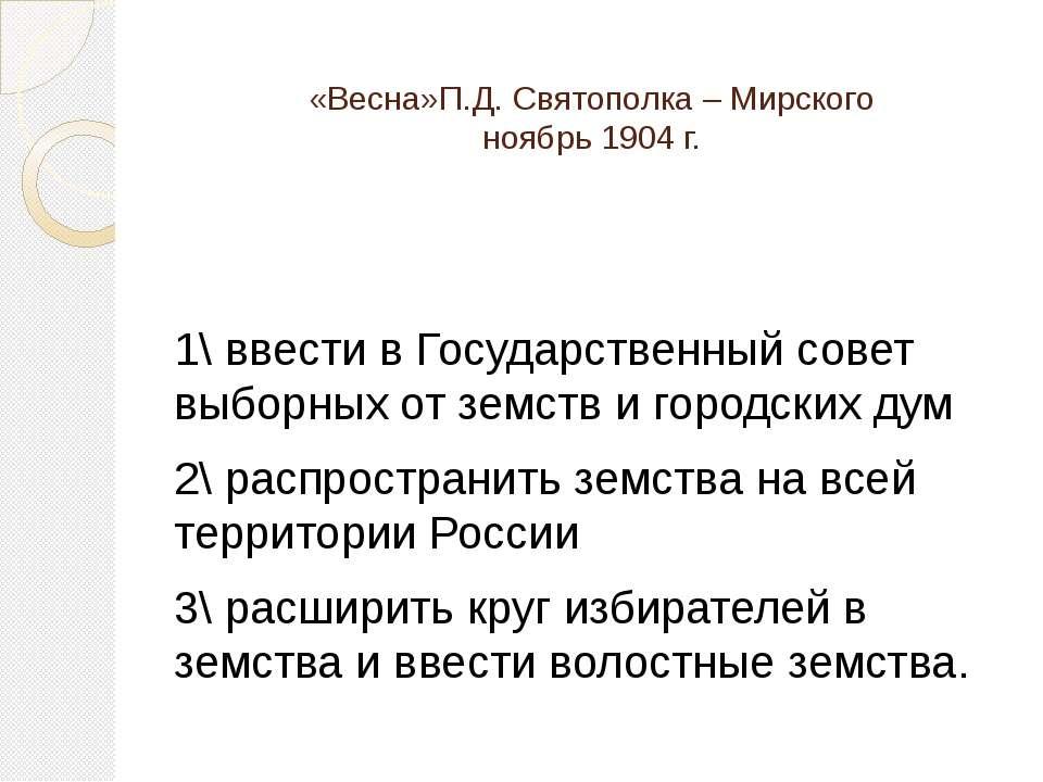 «Весна»П.Д. Святополка – Мирского ноябрь 1904 г. 1\ ввести в Государственный ...