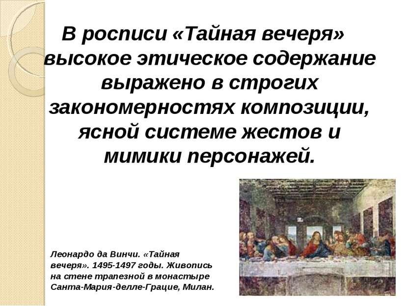 В росписи «Тайная вечеря» высокое этическое содержание выражено в строгих зак...