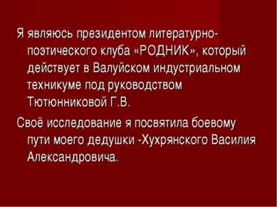 Я являюсь президентом литературно-поэтического клуба «РОДНИК», который действ...