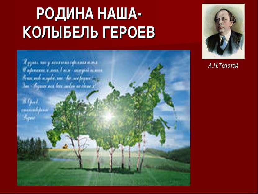 РОДИНА НАША- КОЛЫБЕЛЬ ГЕРОЕВ А.Н.Толстой