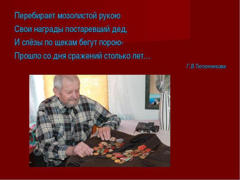 Перебирает мозолистой рукою Свои награды постаревший дед, И слёзы по щекам бе...