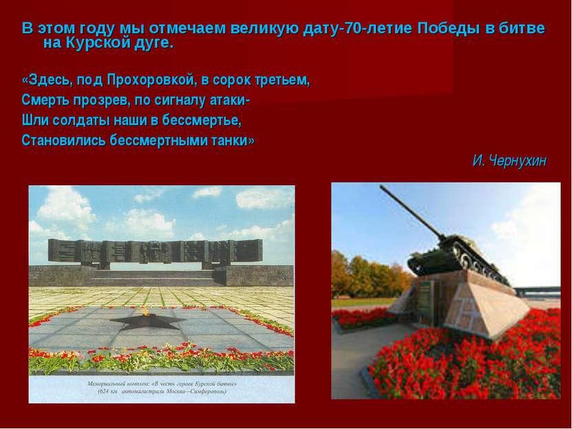 В этом году мы отмечаем великую дату-70-летие Победы в битве на Курской дуге....