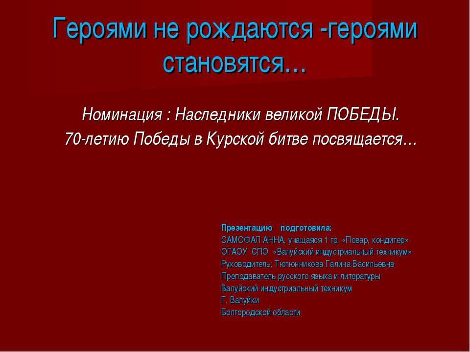 Героями не рождаются -героями становятся… Номинация : Наследники великой ПОБЕ...