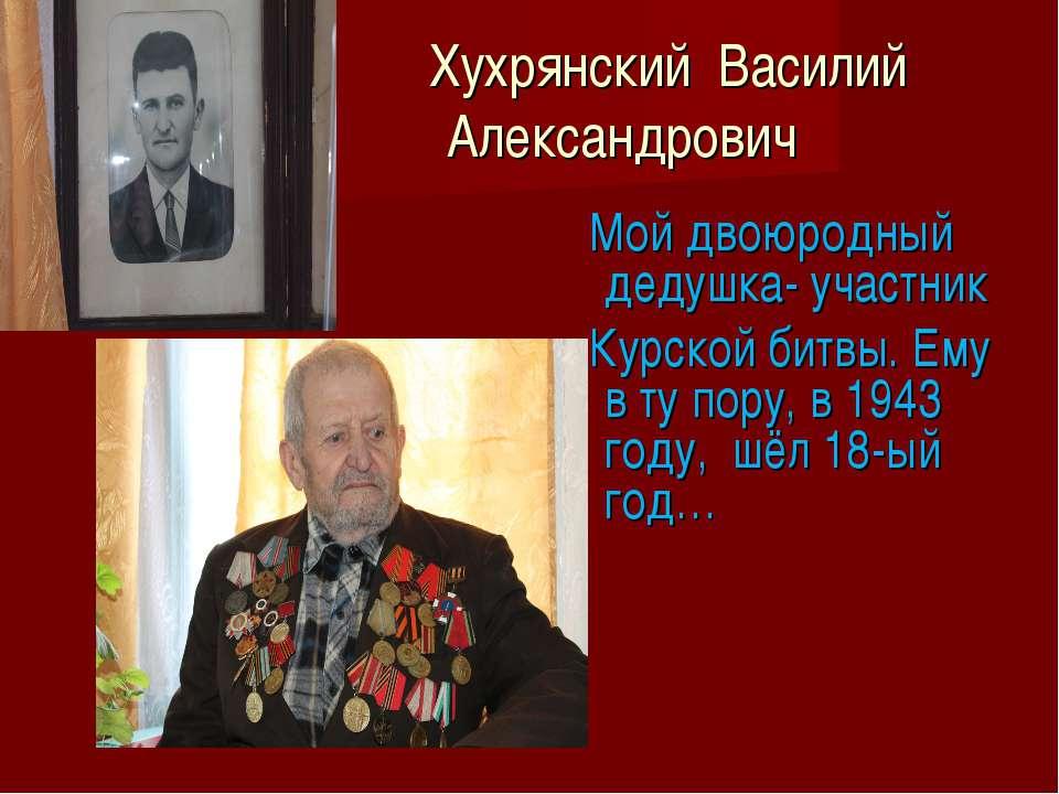 Хухрянский Василий Александрович Мой двоюродный дедушка- участник Курской бит...