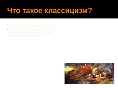 Что такое классицизм? Классицизм - стилистическое направление в европейском и...