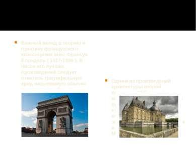 Важный вклад в теорию и практику французского классицизма внес Франсуа Блонде...