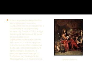 Классицизм формировался как антагонистическое направление по отношению к пышн...
