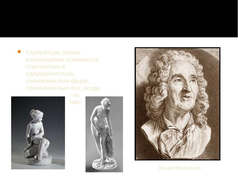Скульптура эпохи классицизма отличается строгостью и сдержанностью, слаженнос...