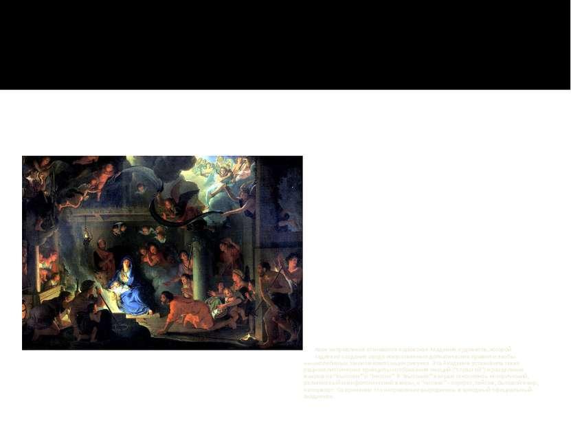 Во главе направления становится парижская Академия художеств, которой принадл...