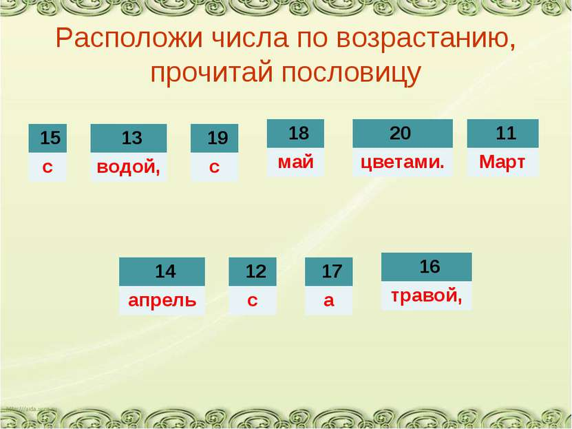 Расположи числа по возрастанию, прочитай пословицу 15 с 13 водой, 19 с 18 май...
