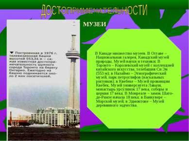 МУЗЕИ В Канаде множество музеев. В Оттаве – Национальная галерея, Канадский м...
