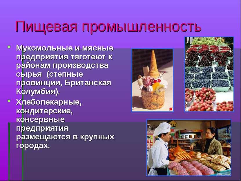 Пищевая промышленность Мукомольные и мясные предприятия тяготеют к районам пр...