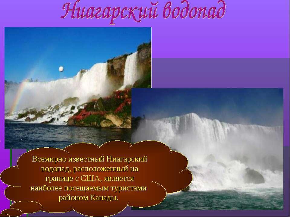 Всемирно известный Ниагарский водопад, расположенный на границе с США, являет...