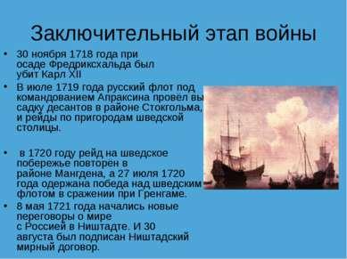 Заключительный этап войны 30 ноября1718 годапри осадеФредриксхальдабыл уб...
