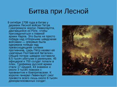 Битва при Лесной 9 октября1708года вбитве у деревни ЛеснойвойскаПетра I...