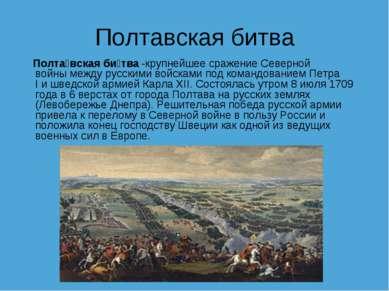 Полтавская битва  Полта вская би тва-крупнейшеесражениеСеверной войнымеж...