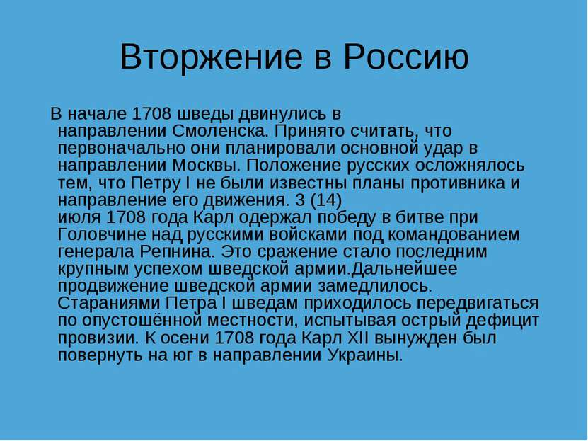 Вторжение в Россию  В начале1708шведы двинулись в направленииСмоленска. П...