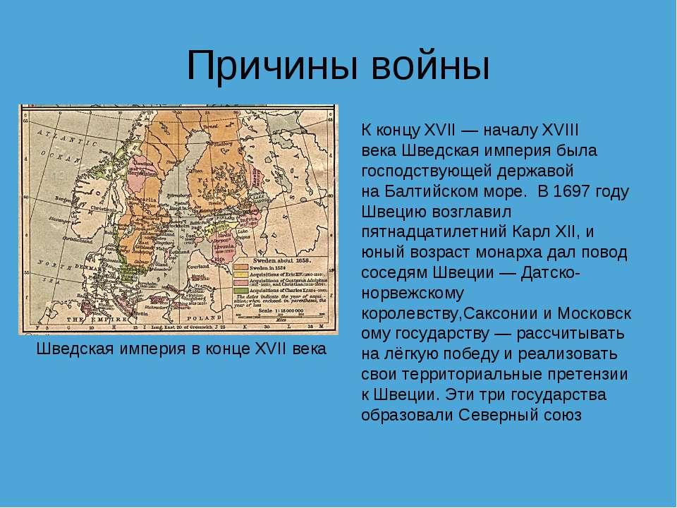 Причины войны К концу XVII— началу XVIII векаШведская империябыла господст...