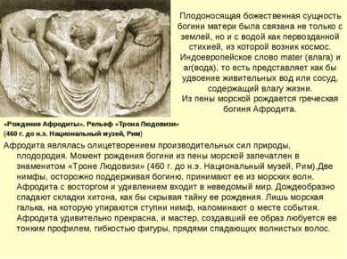 Плодоносящая божественная сущность богини матери была связана не только с зем...