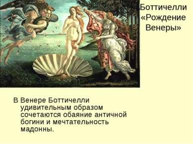 Боттичелли «Рождение Венеры» В Венере Боттичелли удивительным образом сочетаю...