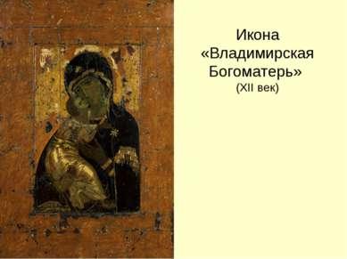 Икона «Владимирская Богоматерь» (XII век)