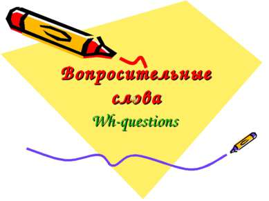 Вопросительные слова Wh-questions