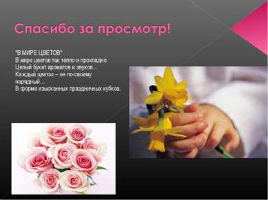 """""""В МИРЕ ЦВЕТОВ"""" В мире цветов так тепло и прохладно Целый букет ароматов и зв..."""