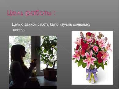 Целью данной работы было изучить символику цветов.