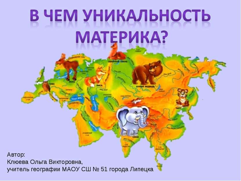 Автор: Клюева Ольга Викторовна, учитель географии МАОУ СШ № 51 города Липецка