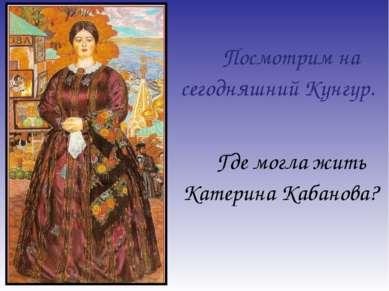 Посмотрим на сегодняшний Кунгур. Где могла жить Катерина Кабанова?