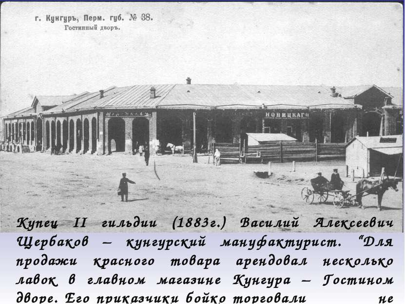 Купец II гильдии (1883г.) Василий Алексеевич Щербаков – кунгурский мануфактур...