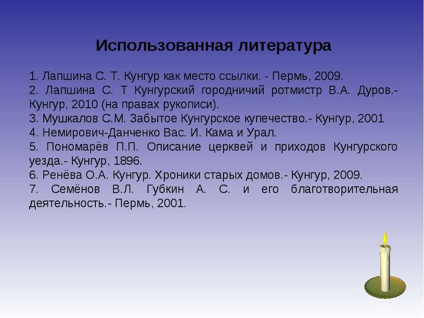 Использованная литература 1. Лапшина С. Т. Кунгур как место ссылки. - Пермь, ...