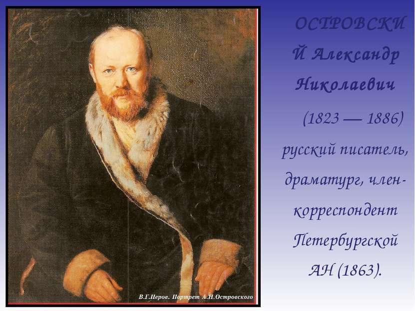 ОСТРОВСКИЙ Александр Николаевич (1823 — 1886) русский писатель, драматург, чл...