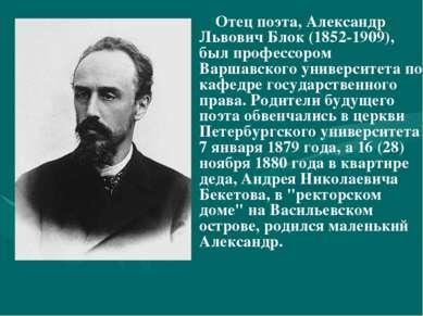 Отец поэта, Александр Львович Блок (1852-1909), был профессором Варшавского у...