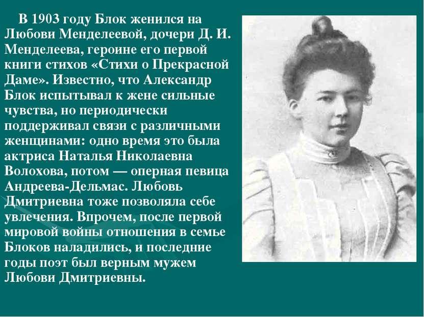 В 1903 году Блок женился на Любови Менделеевой, дочери Д. И. Менделеева, геро...