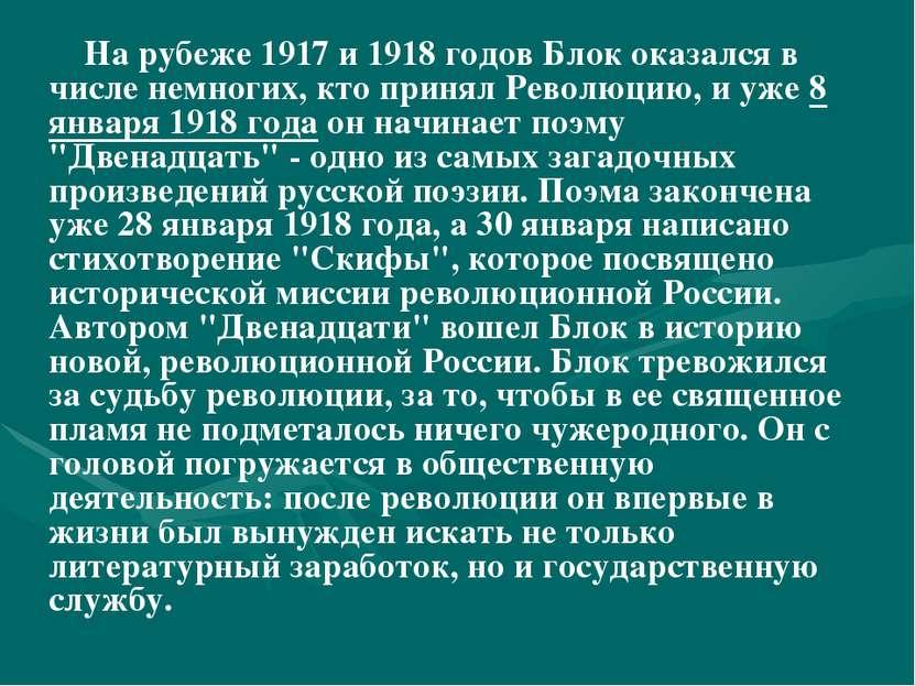 На рубеже 1917 и 1918 годов Блок оказался в числе немногих, кто принял Револю...