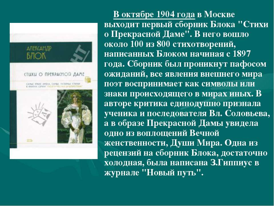 """В октябре 1904 года в Москве выходит первый сборник Блока """"Стихи о Прекрасной..."""