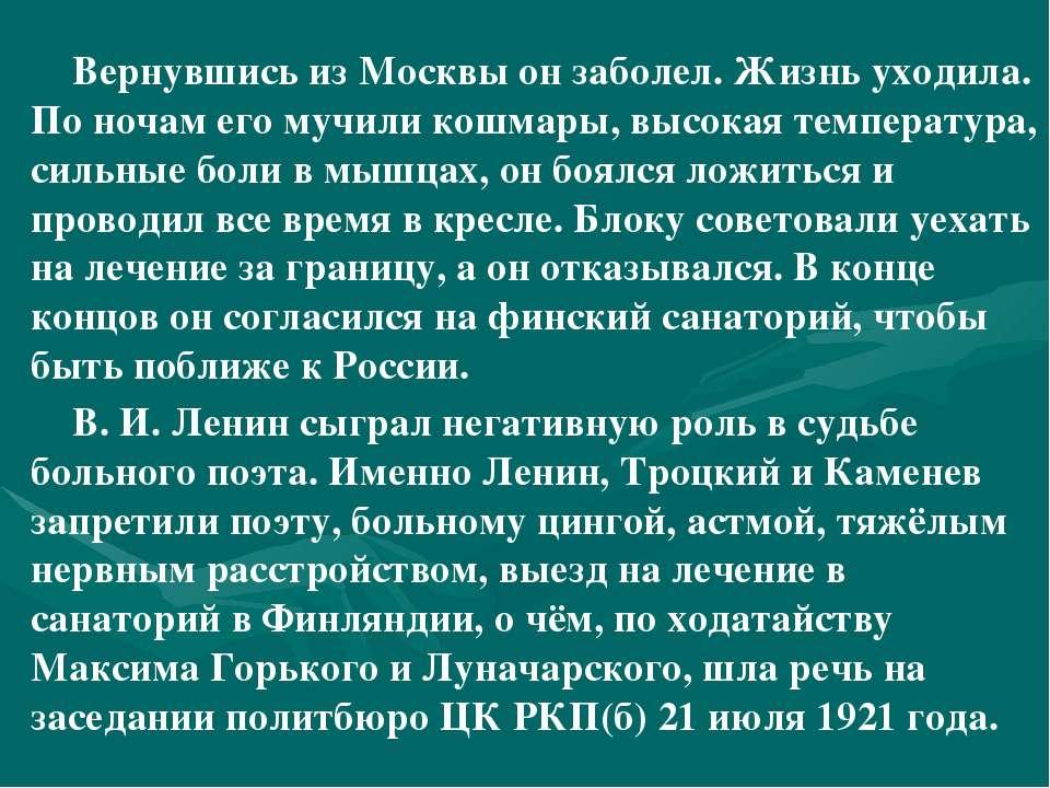 Вернувшись из Москвы он заболел. Жизнь уходила. По ночам его мучили кошмары, ...
