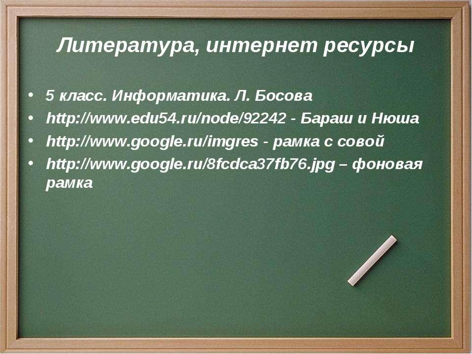 Литература, интернет ресурсы 5 класс. Информатика. Л. Босова http://www.edu54...