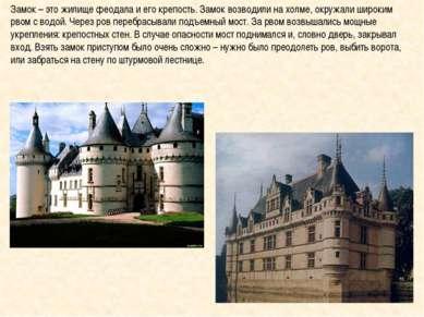 Замок – это жилище феодала и его крепость. Замок возводили на холме, окружали...