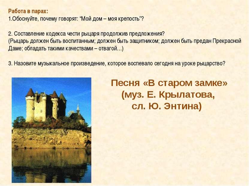 """Работа в парах: 1.Обоснуйте, почему говорят: """"Мой дом – моя крепость""""? 2.Сос..."""