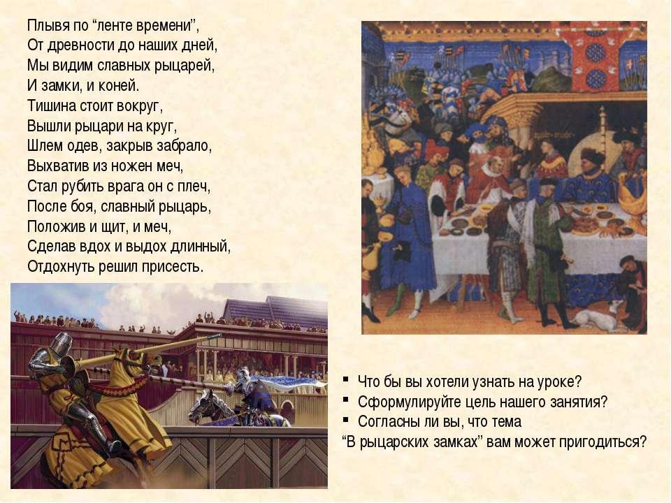 """Плывя по """"ленте времени"""", От древности до наших дней, Мы видим славных рыцаре..."""