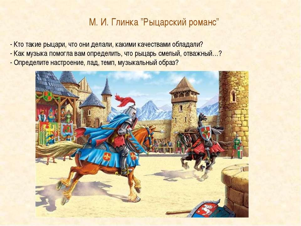 """М. И. Глинка """"Рыцарский романс"""" - Кто такие рыцари, что они делали, какими ка..."""