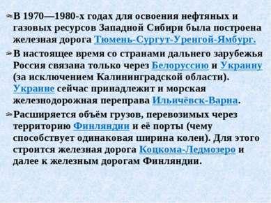 В 1970—1980-х годах для освоения нефтяных и газовых ресурсов Западной Сибири ...