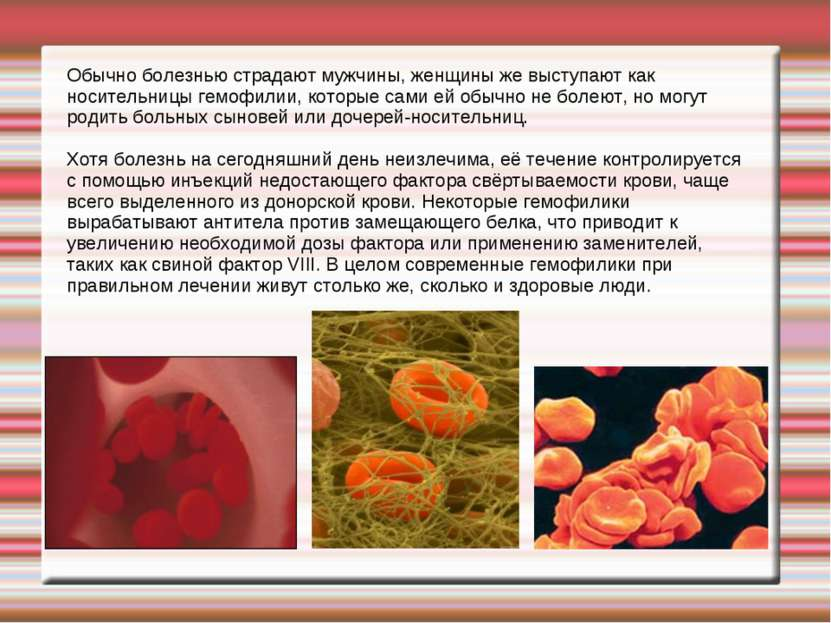 Обычно болезнью страдают мужчины, женщины же выступают как носительницы гемоф...