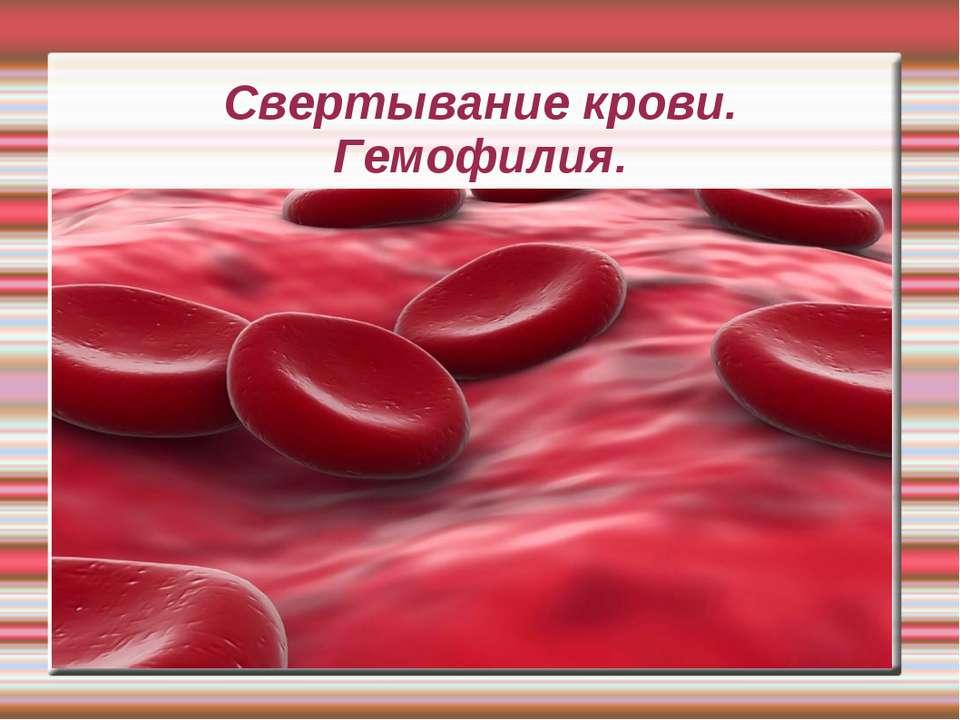 Свертывание крови. Гемофилия.