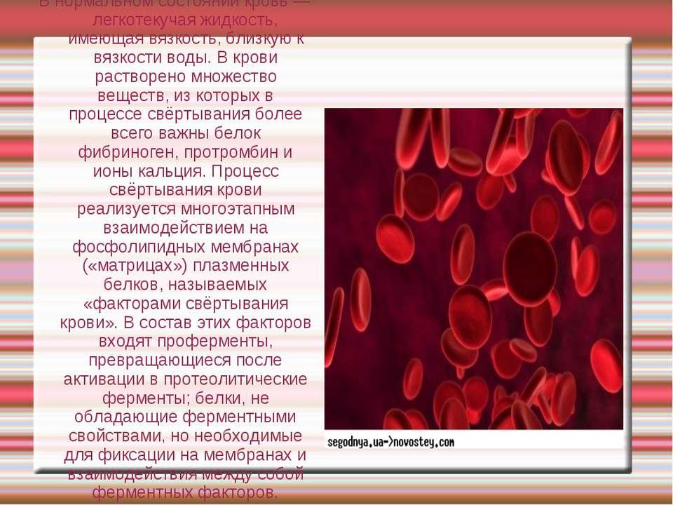 В нормальном состоянии кровь — легкотекучая жидкость, имеющая вязкость, близк...