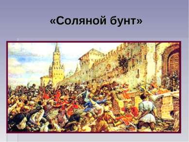 «Соляной бунт»