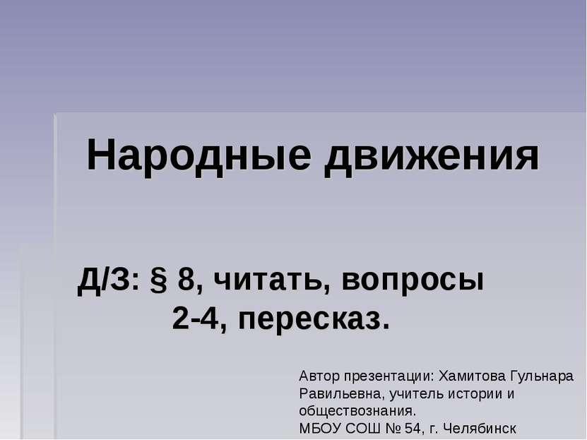 Народные движения Д/З: § 8, читать, вопросы 2-4, пересказ. Автор презентации:...