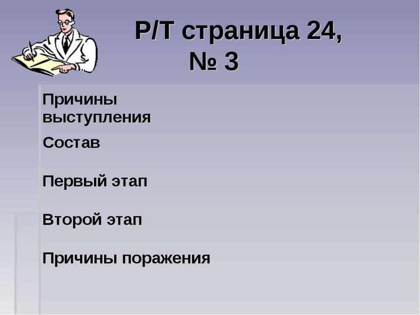Р/Т страница 24, № 3 Причины выступления Состав Первый этап Второй этап Причи...